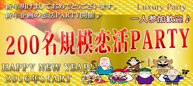 【東京都その他の恋活パーティー】Luxury Party主催 2016年1月1日