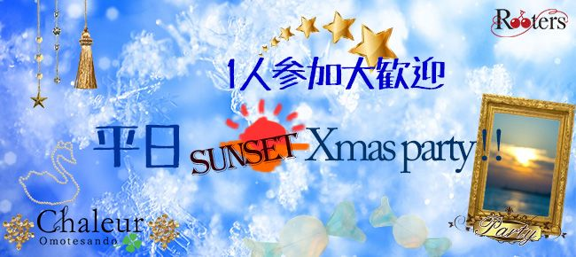 【渋谷の恋活パーティー】株式会社Rooters主催 2015年12月25日