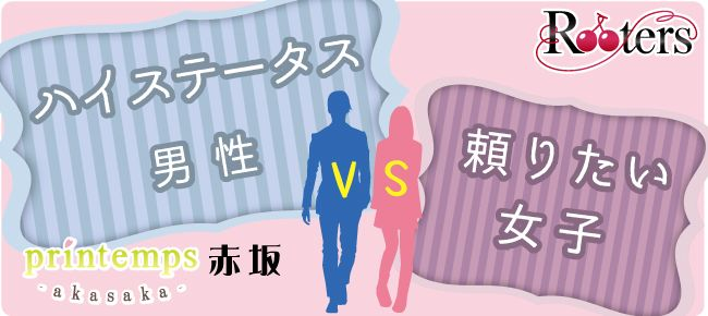 【赤坂の恋活パーティー】Rooters主催 2015年12月9日