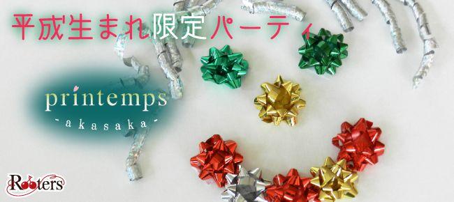 【赤坂の恋活パーティー】株式会社Rooters主催 2015年12月10日