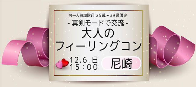 【兵庫県その他のプチ街コン】株式会社リネスト主催 2015年12月6日
