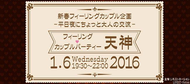 【福岡県その他の恋活パーティー】LINEXT主催 2016年1月6日
