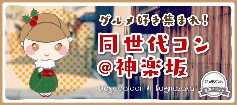 【神楽坂の街コン】街コンジャパン主催 2015年11月14日