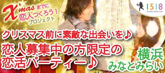 【横浜市内その他の恋活パーティー】ICHIGO ICHIE Club主催 2015年11月15日