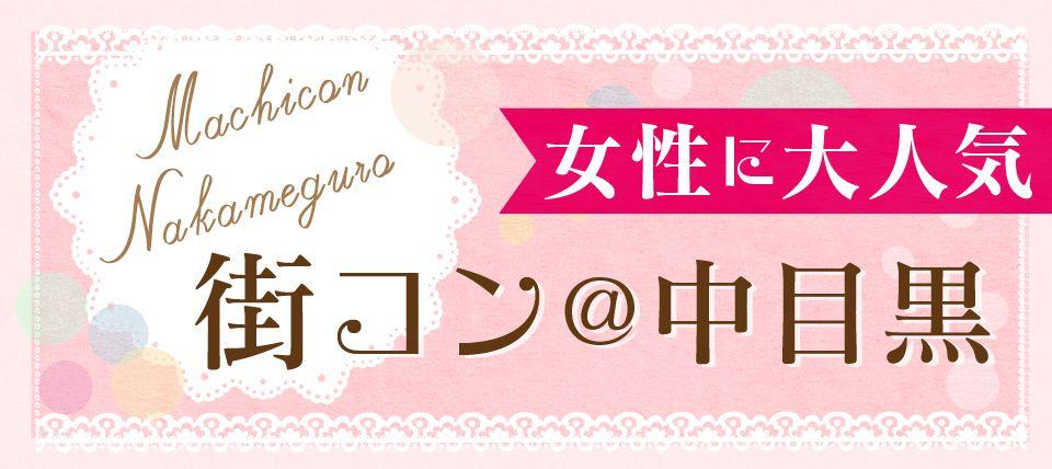【中目黒の街コン】街コンジャパン主催 2015年11月14日