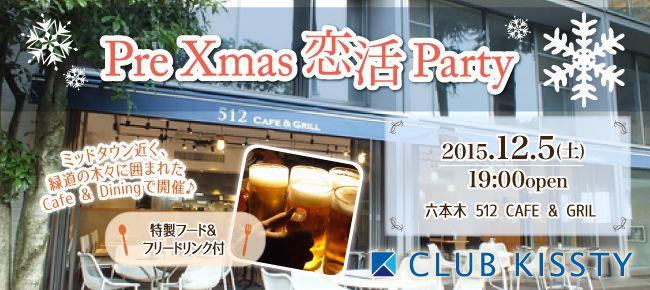 【赤坂の恋活パーティー】クラブキスティ―主催 2015年12月5日