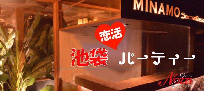 【池袋の恋活パーティー】Nozze主催 2015年11月8日