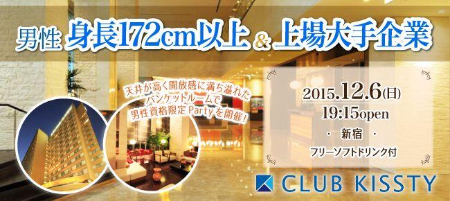 【渋谷の婚活パーティー・お見合いパーティー】クラブキスティ―主催 2015年12月6日