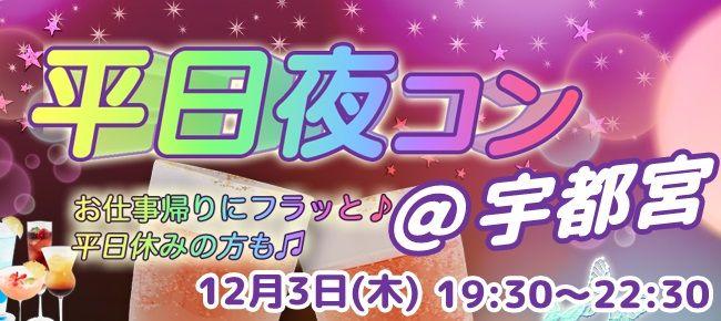 【栃木県その他のプチ街コン】街コンmap主催 2015年12月3日