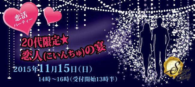 【大阪府その他の恋活パーティー】SHIAN'S PARTY主催 2015年11月15日