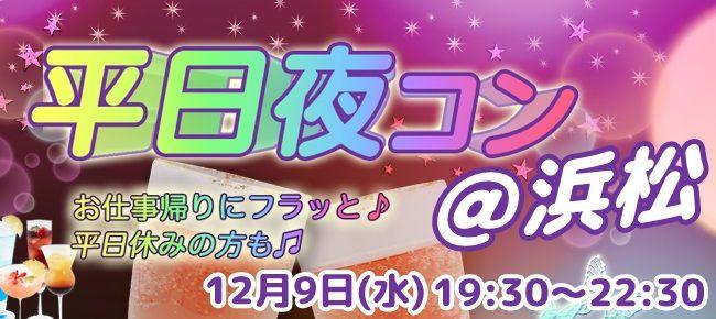 【浜松のプチ街コン】街コンmap主催 2015年12月9日