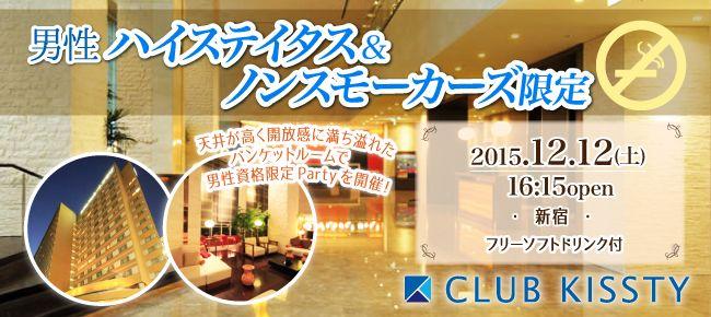 【渋谷の婚活パーティー・お見合いパーティー】クラブキスティ―主催 2015年12月12日