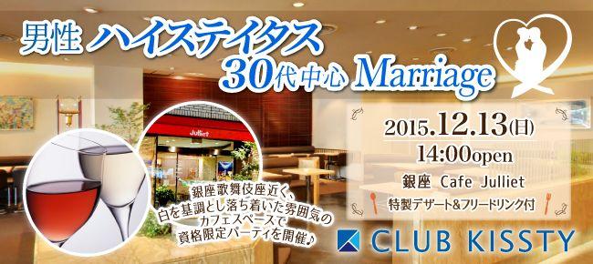 【銀座の恋活パーティー】クラブキスティ―主催 2015年12月13日