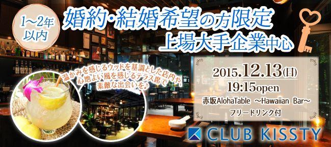 【赤坂の婚活パーティー・お見合いパーティー】クラブキスティ―主催 2015年12月13日