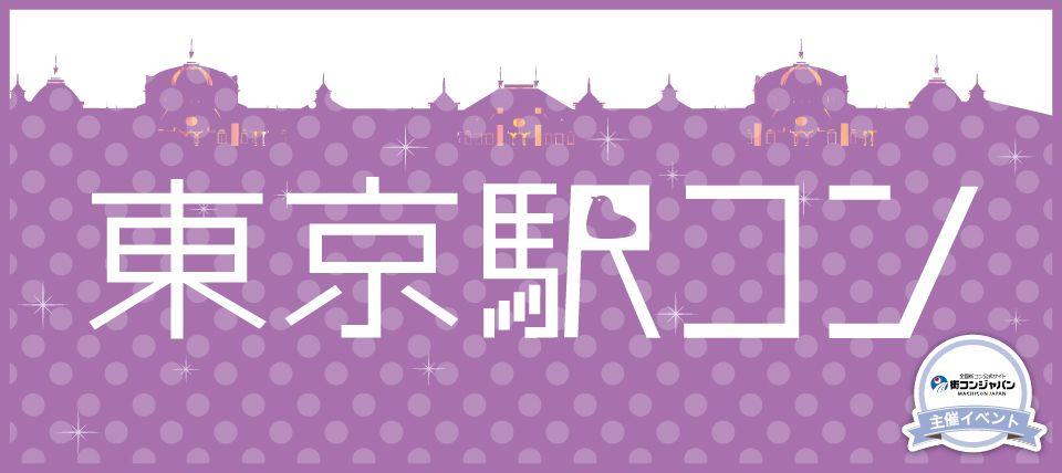 【八重洲の街コン】街コンジャパン主催 2015年11月15日