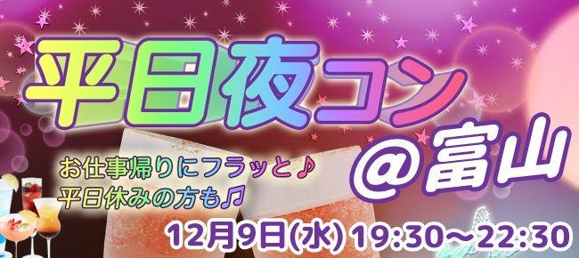 【富山県その他のプチ街コン】街コンmap主催 2015年12月9日