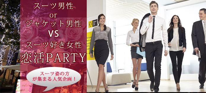 【銀座の恋活パーティー】Luxury Party主催 2015年12月16日