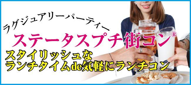 【東京都その他のプチ街コン】Luxury Party主催 2016年1月10日