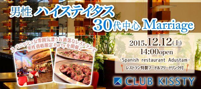 【心斎橋の恋活パーティー】クラブキスティ―主催 2015年12月12日