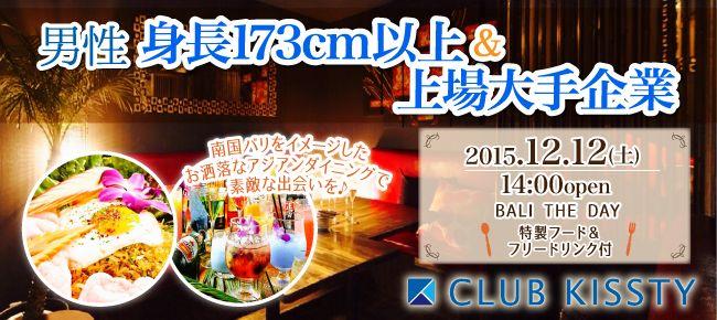 【名古屋市内その他の恋活パーティー】クラブキスティ―主催 2015年12月12日