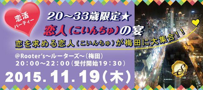 【大阪府その他の恋活パーティー】SHIAN'S PARTY主催 2015年11月19日