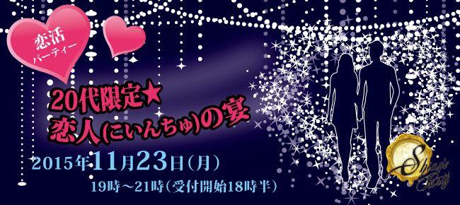 【大阪府その他の恋活パーティー】SHIAN'S PARTY主催 2015年11月23日