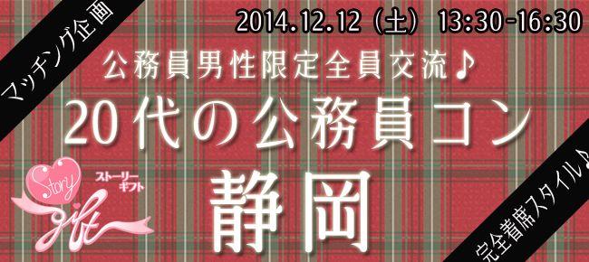 【静岡県その他のプチ街コン】StoryGift主催 2015年12月12日