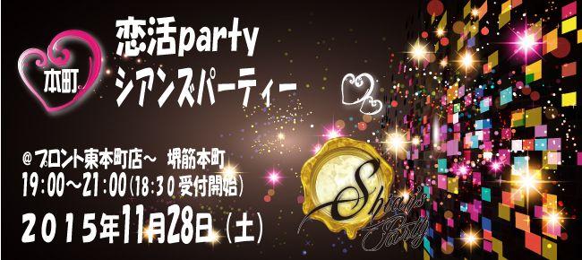 【大阪府その他の恋活パーティー】SHIAN'S PARTY主催 2015年11月28日