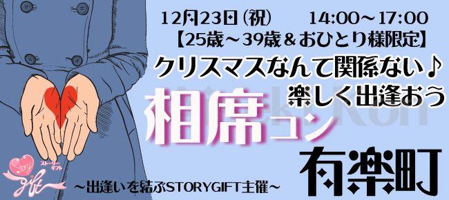 【銀座のプチ街コン】StoryGift主催 2015年12月23日