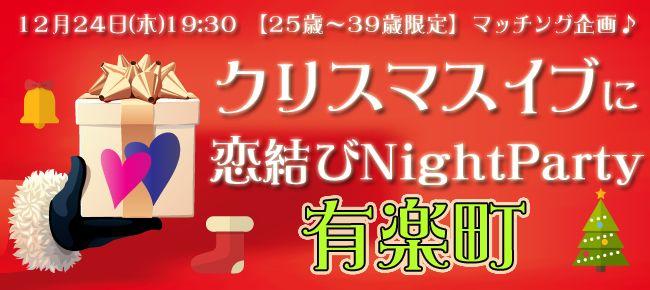 【銀座の恋活パーティー】StoryGift主催 2015年12月24日