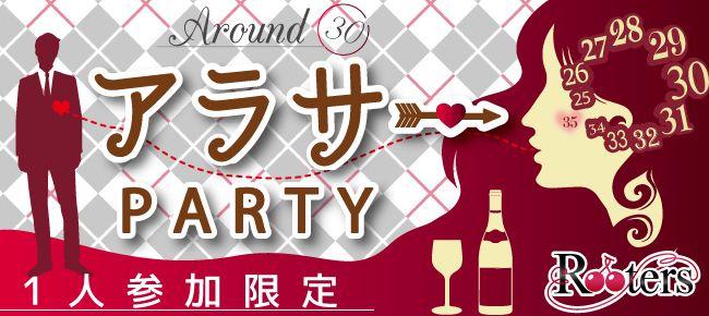 【赤坂の恋活パーティー】Rooters主催 2015年12月18日