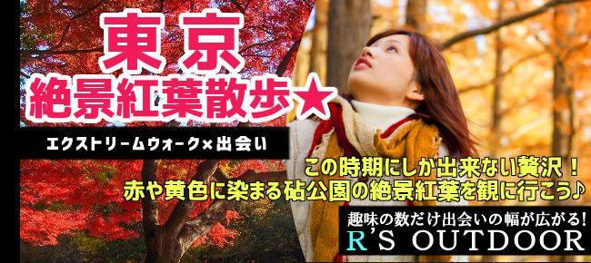 【東京都その他のプチ街コン】R`S kichen主催 2015年11月15日