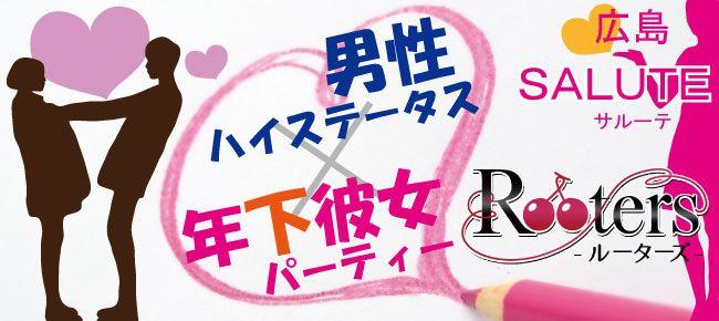 【広島県その他の恋活パーティー】Rooters主催 2015年12月4日