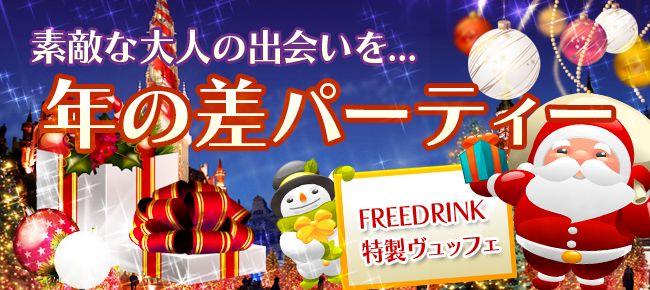 【さいたま市内その他の恋活パーティー】ドラドラ主催 2015年12月5日