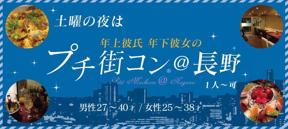 【長野県その他のプチ街コン】cafe SHINKA -シンカ-主催 2015年11月28日