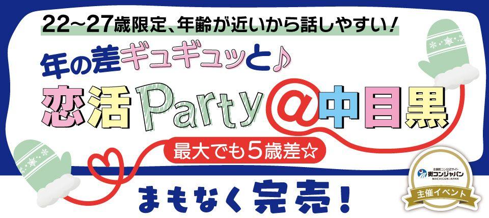 【中目黒の恋活パーティー】街コンジャパン主催 2015年11月28日