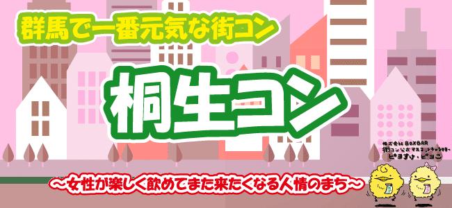 【群馬県その他の街コン】株式会社BOX BAR主催 2015年12月13日