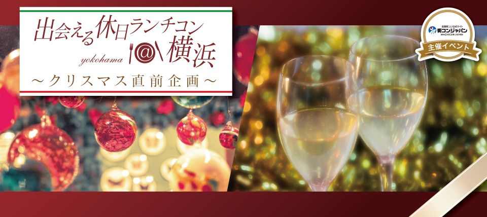【横浜市内その他のプチ街コン】街コンジャパン主催 2015年11月23日