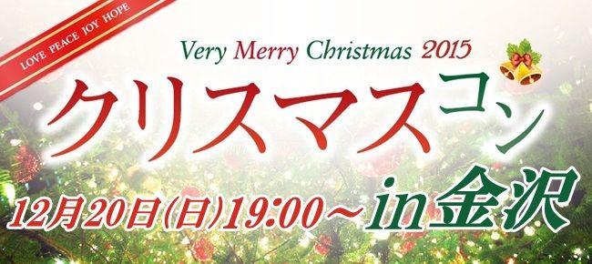 【石川県その他のプチ街コン】街コンmap主催 2015年12月20日