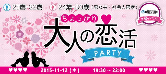【梅田の恋活パーティー】街コンジャパン主催 2015年11月12日