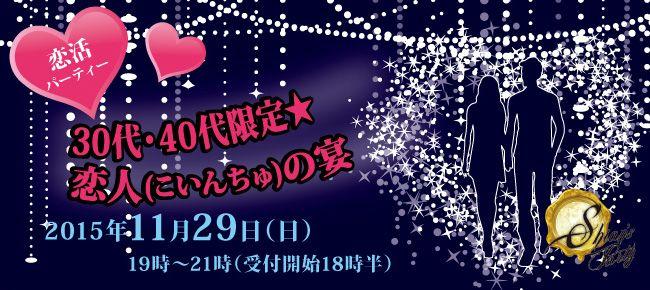 【心斎橋の恋活パーティー】SHIAN'S PARTY主催 2015年11月29日