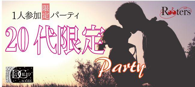 【神戸市内その他の恋活パーティー】Rooters主催 2015年12月1日