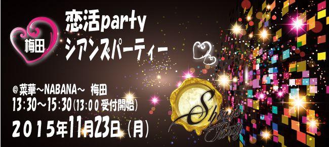 【梅田の恋活パーティー】SHIAN'S PARTY主催 2015年11月23日