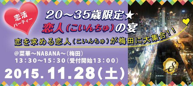 【梅田の恋活パーティー】SHIAN'S PARTY主催 2015年11月28日