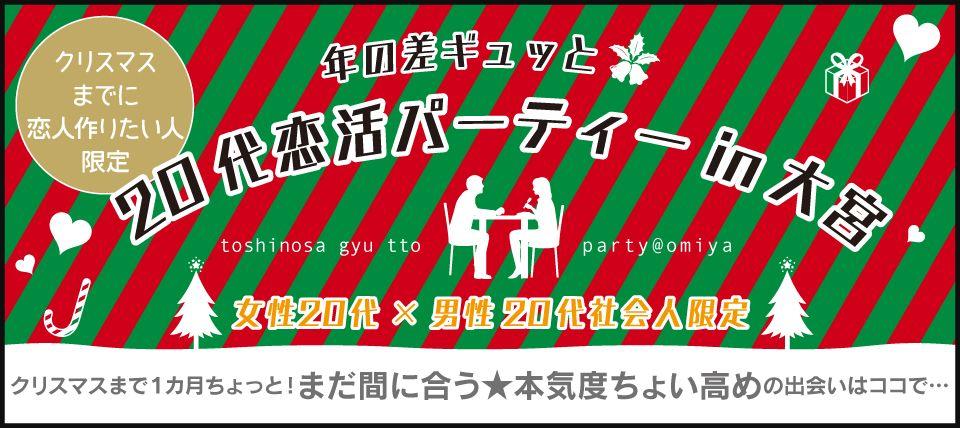 【大宮の恋活パーティー】街コンジャパン主催 2015年11月14日