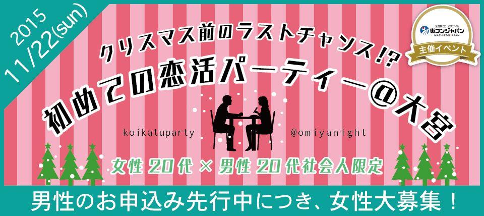 【大宮の恋活パーティー】街コンジャパン主催 2015年11月22日