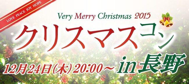【長野県その他のプチ街コン】街コンmap主催 2015年12月24日