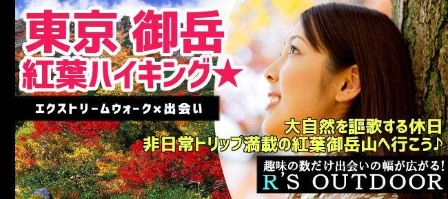 【東京都その他のプチ街コン】R`S kichen主催 2015年11月22日