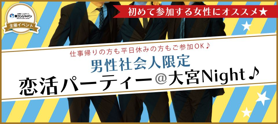 【大宮の恋活パーティー】街コンジャパン主催 2015年11月26日