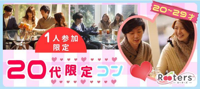 【神戸市内その他の恋活パーティー】Rooters主催 2015年12月13日